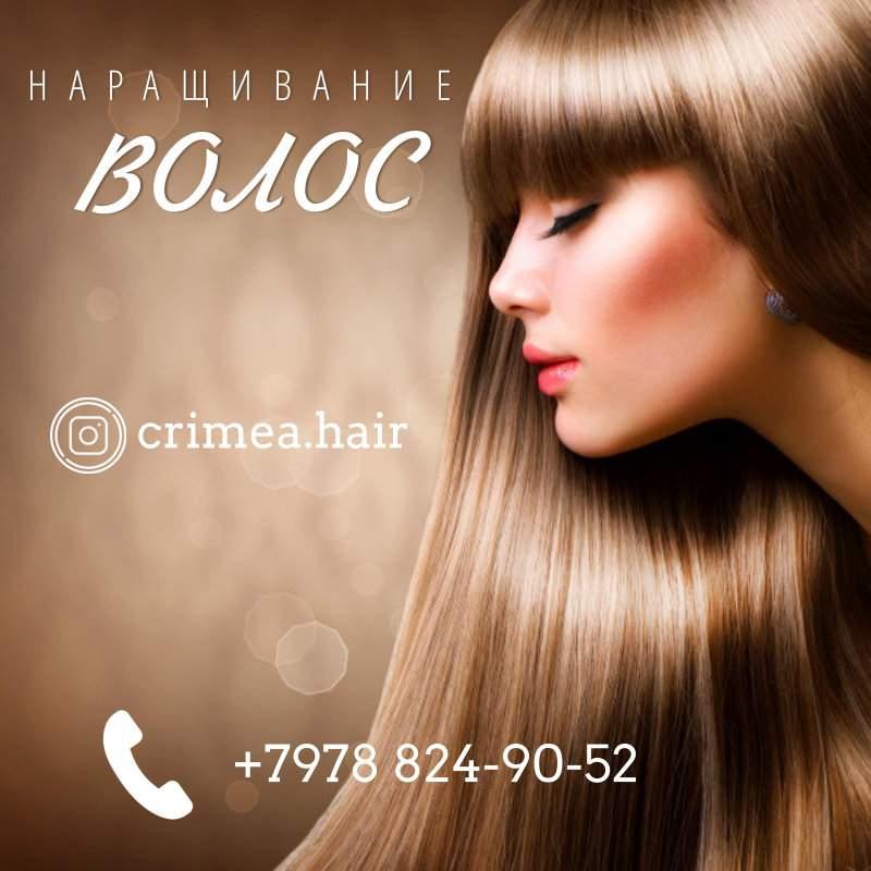 Наращивание волос Симферополь