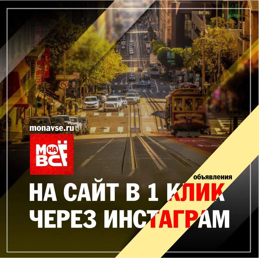 Объявления в каталоге Мона всё, объявления Крыма, реальный Крым