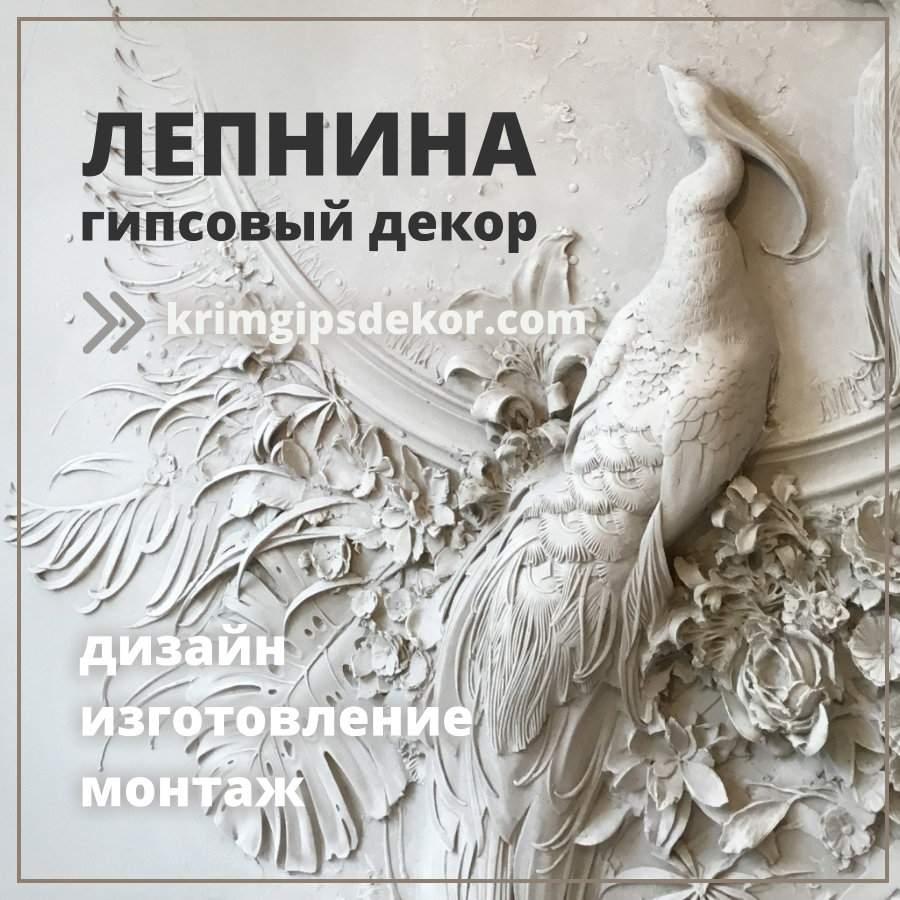 Лепнина из гипса в Крыму